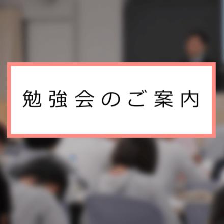 東京都庁志望者向け勉強会のご案内