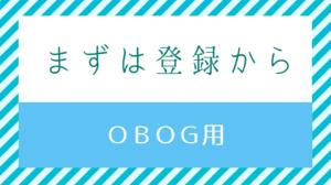 OBOG用登録ページへ