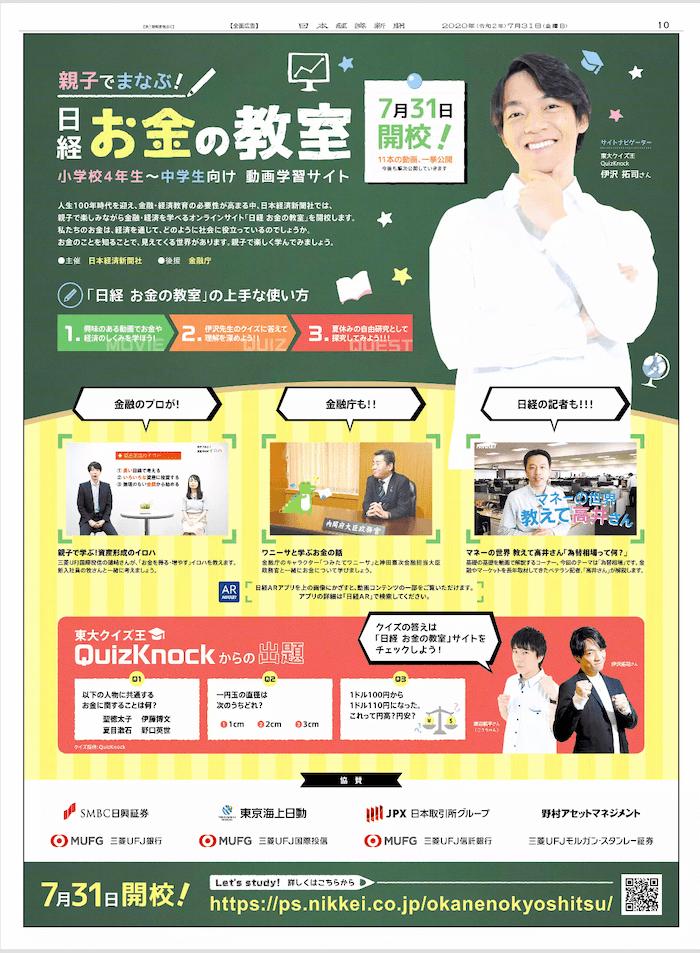 日経新聞20200731