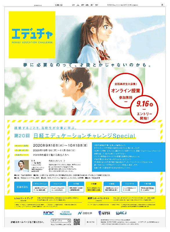 日経エデュケーションチャレンジ2020