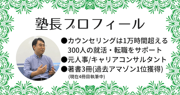 就活塾講師佐々木丈裕