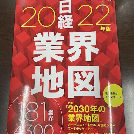 日経業界地図2022年版